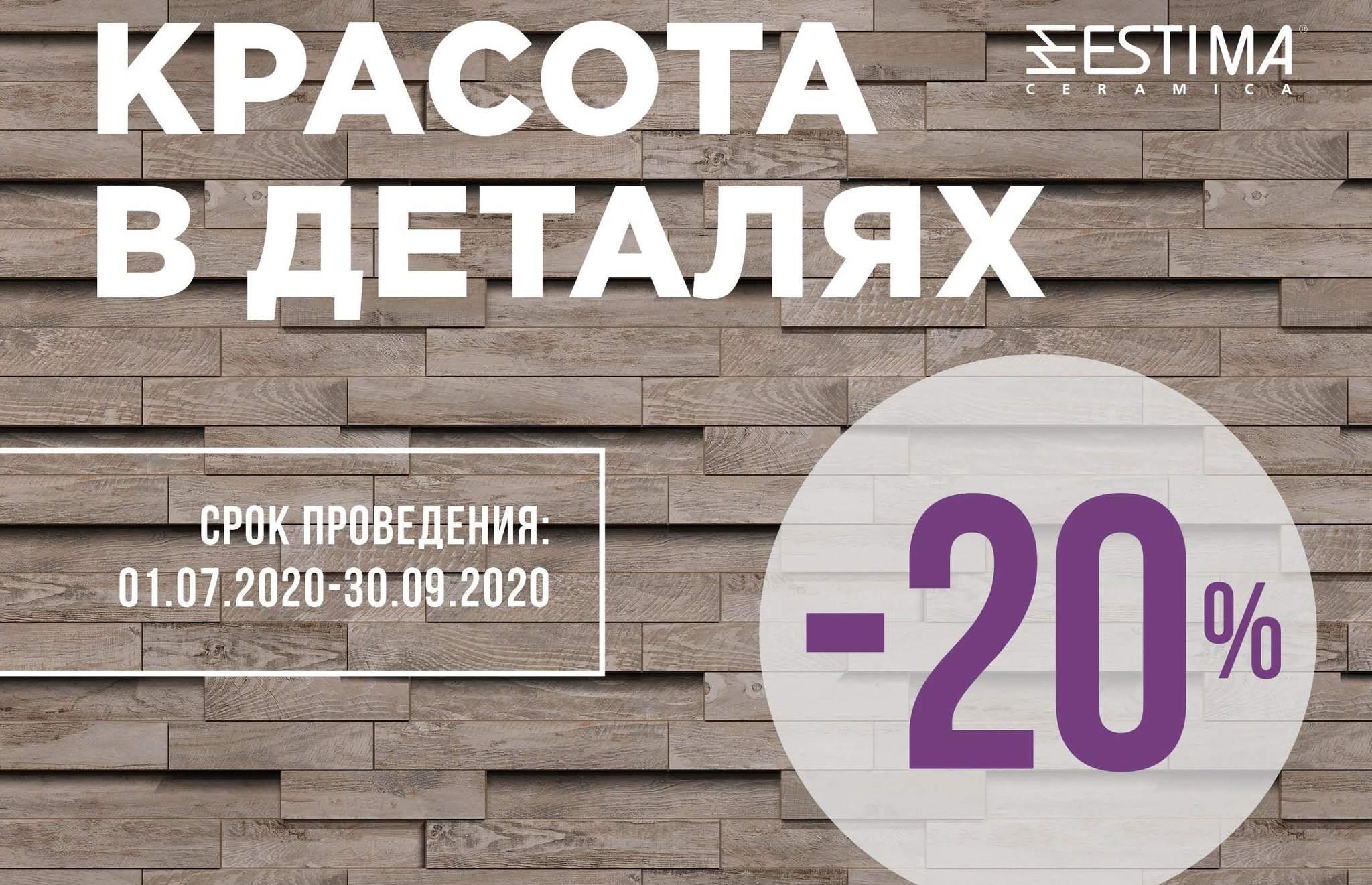 Акции от производителя ESTIMA