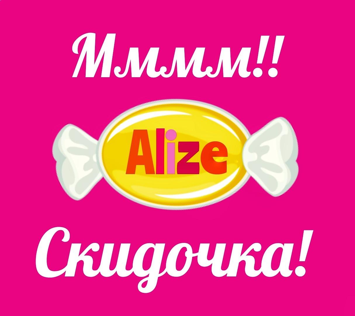 Эй, Alize! Пришло твоё время!