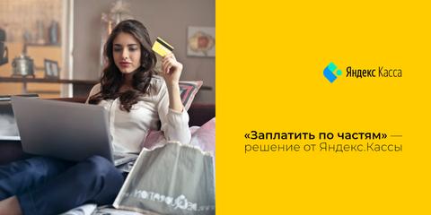 Яндекс «Заплатить по частям» — продажи в кредит и рассрочку