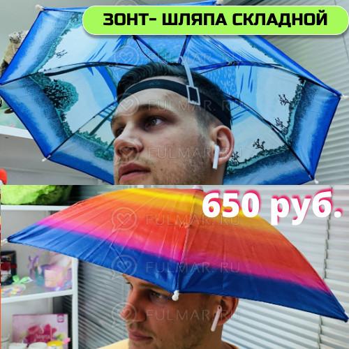 Снова в наличии! Зонт-шляпа складной от дождя и солнечных лучей