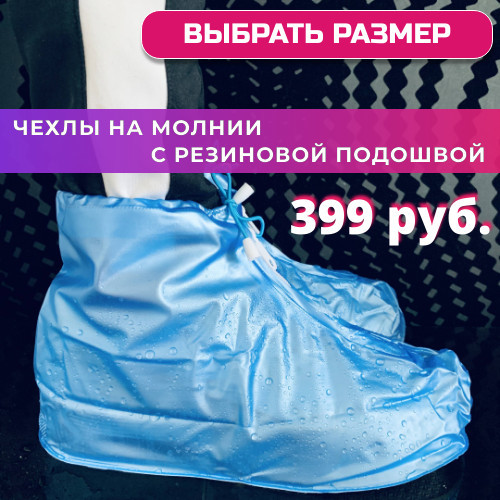 НОВИНКА! Прозрачные бахилы для обуви от ДОЖДЯ И ГРЯЗИ