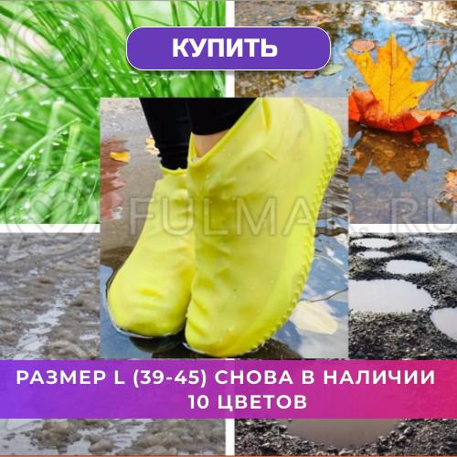 Снова в наличии размер L на обувь 39-45 размеров