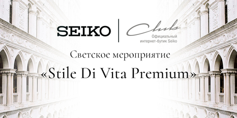 Светское мероприятие «Stile Di Vita Premium»1