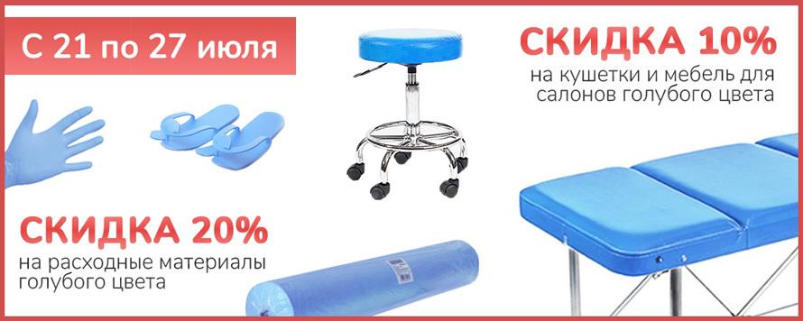 Скидка 20% на голубые расходные материалы и оборудование для салонов красоты!