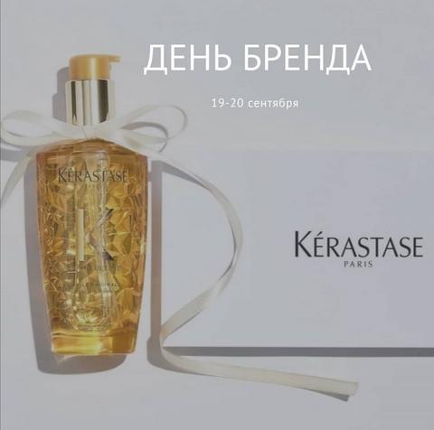 19-20 сентября приглашаем вас на день бренда KERASTASE!!!