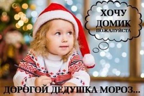 «Дед Мороз, подари мне кукольный домик!»