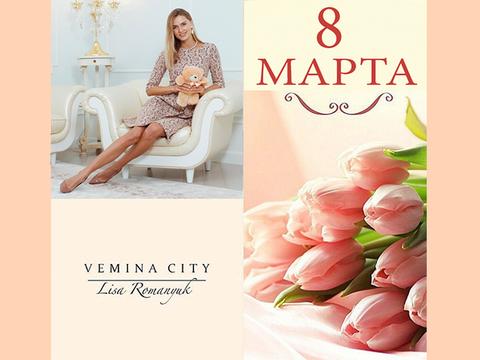 Милые дамы!  Поздравляем Вас с праздником весны - 8 Марта!