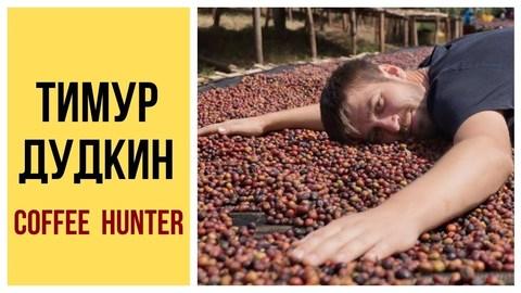 Тимур Дудкин о робусте, обжарке и ферментации кофе