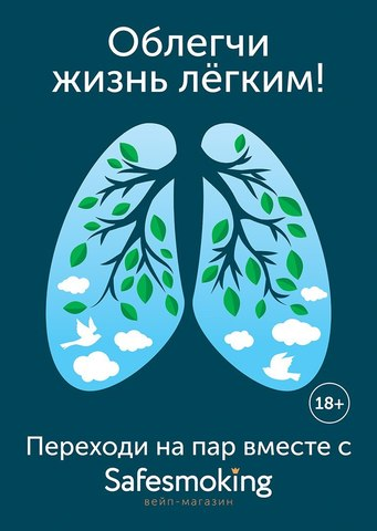 Safesmoking, г.  Череповец