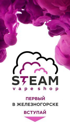 [STEAM] Vape Shop, г. Железногорск