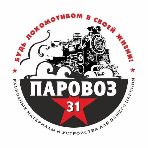 Паровоз31, г. Белгород