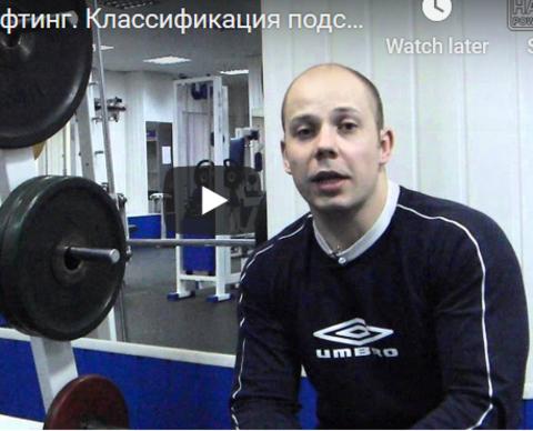 Видео-урок #31. Классификация подсобных упражнений