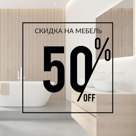 - 50% на экспозиционную мебель