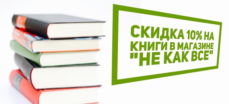 Скидка 10% на все книги
