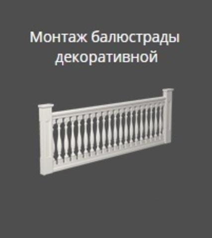 Инструкция по монтажу декоративной балюстрады