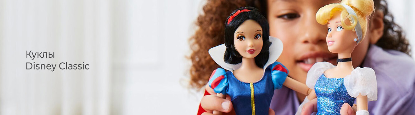 Disney Classic Doll