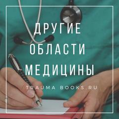 Другие области медицины