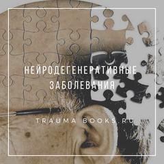 Нейродегенеративные заболевания
