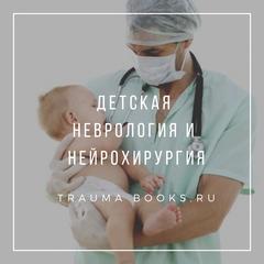 Детская неврология и нейрохирургия