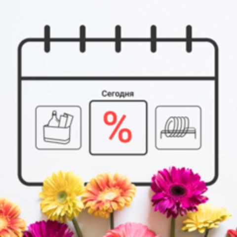 Акционный календарь до -30%