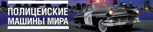 DeAgostini World's Police Car