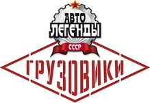 DeAgostini Auto Legends USSR Trucks