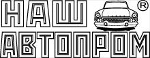 Nash Avtoprom