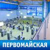 Екатеринбург - Первомайская