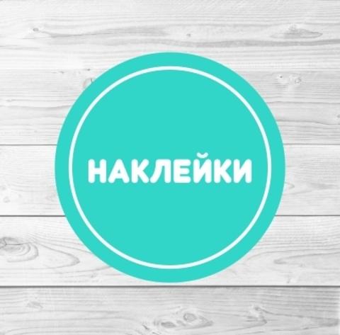 Наклейки и логотипы