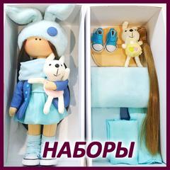 Наборы для изготовления игрушек