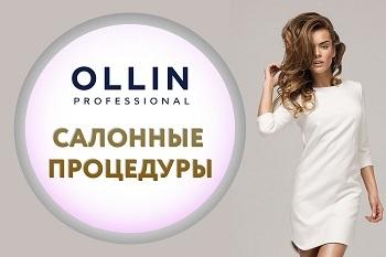 OLLIN - Уходовые серии за волосами