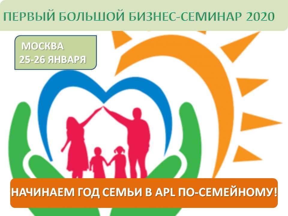 Первый московский семейный ББС 2020