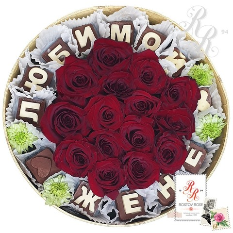 Розы в коробках с шоколадными буквами