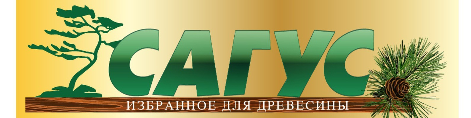 САГУС
