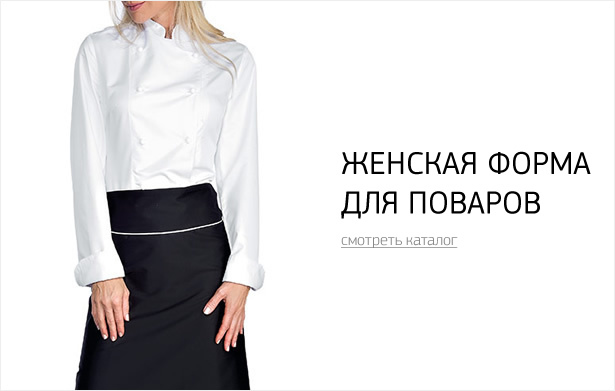 Женская форма