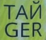 ТАЙGER