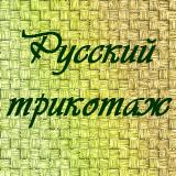 Русский Трикотаж