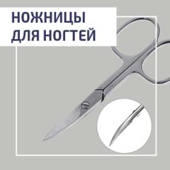 Для ногтей