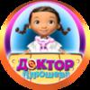 Доктор Плюшева - Doc McStuffins