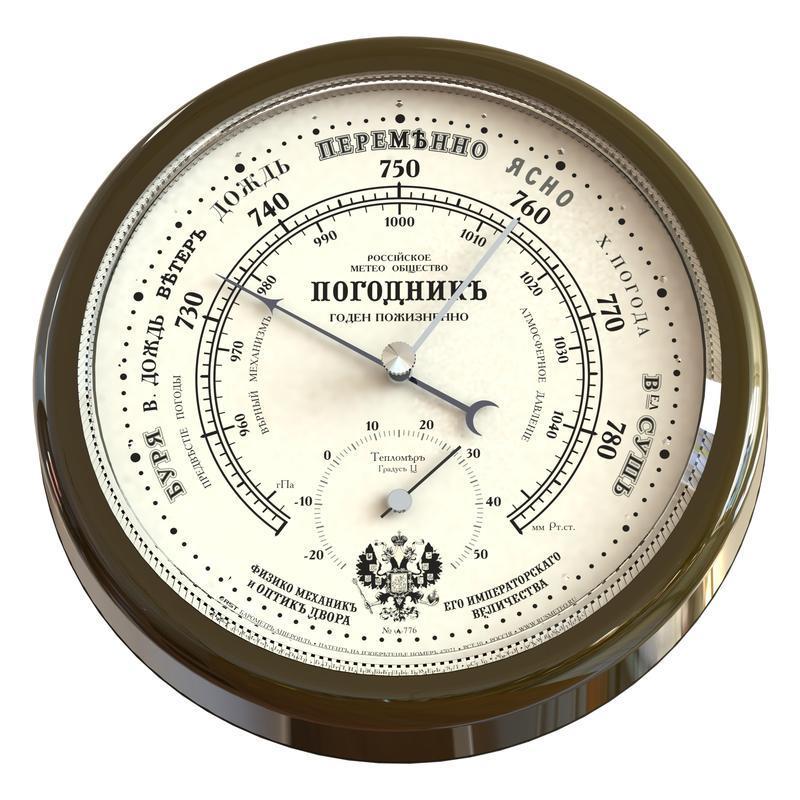 Термометры и метеостанции