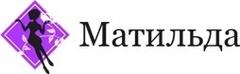 Матильда ТМ