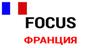 Камины Focus, фото 1, цена