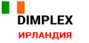 Электрокамины Dimplex, фото 1, цена