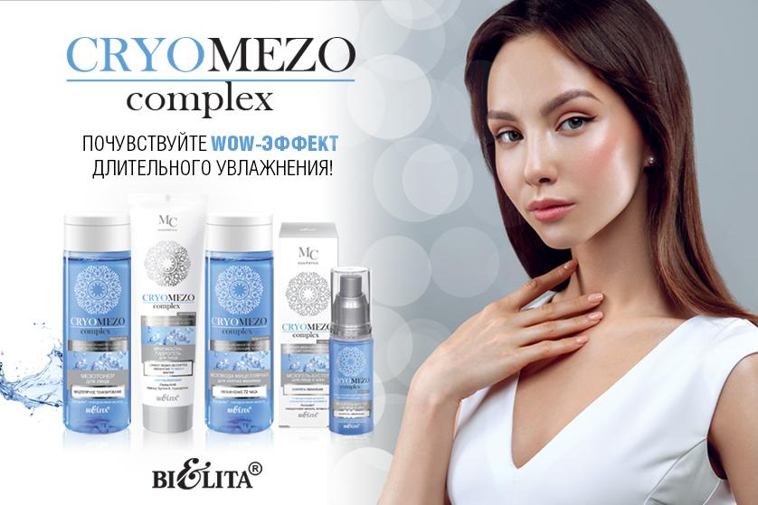 CryoMezoComplex *