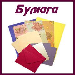 Бумага, альбомы, конверты, ткань, кольца
