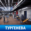 Екатеринбург-Тургенева