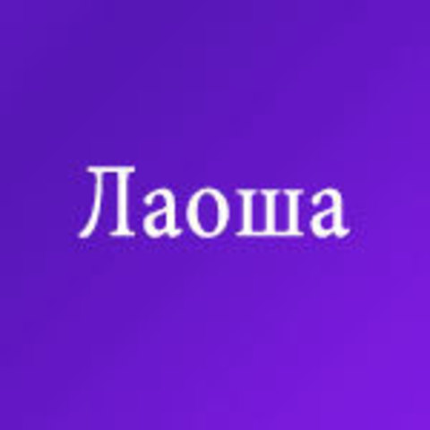 Лаоша