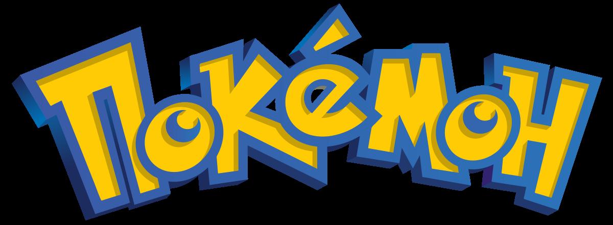Кепка Pokemon (Бейсболка Покемон)
