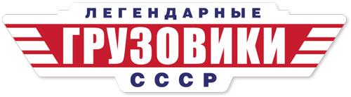 Legendary trucks USSR