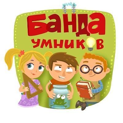Банда умников (Россия)